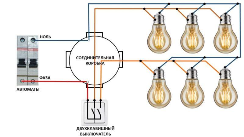 Как подключить двойной выключатель на две лампочки: схема подключения