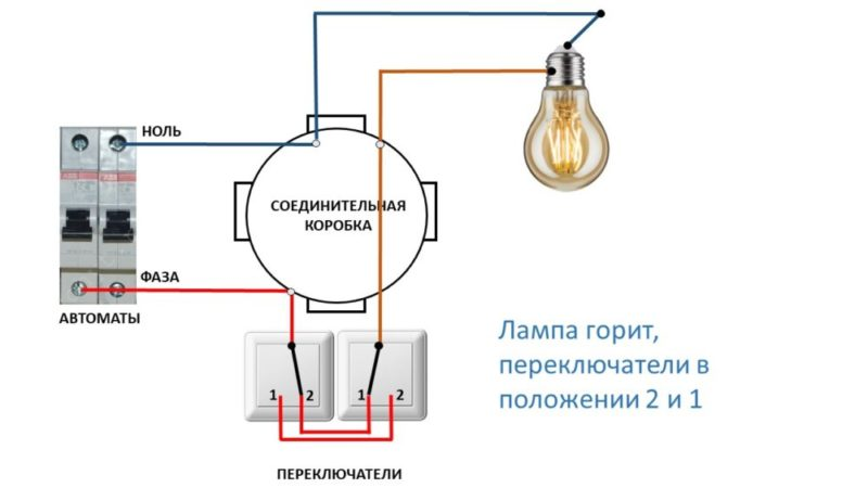 Подключение проходного выключателя схема с двух мест