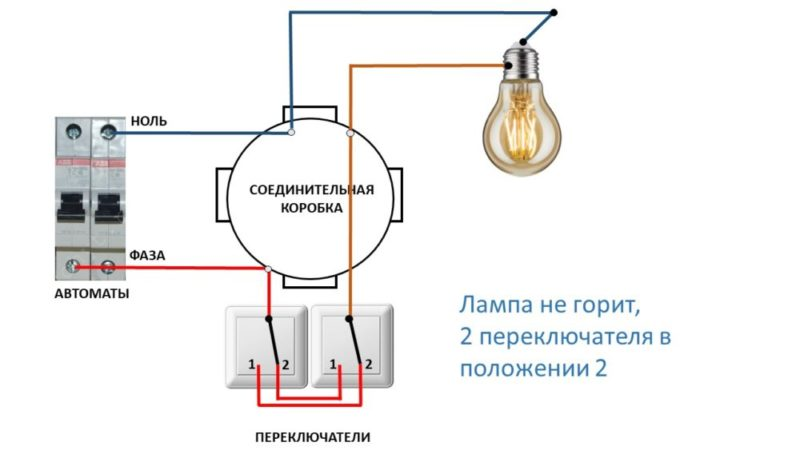 Проходной переключатель схема подключения