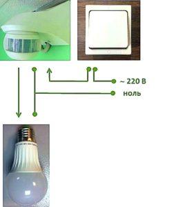 Подключение датчика движения для освещения с выключателем: схемы