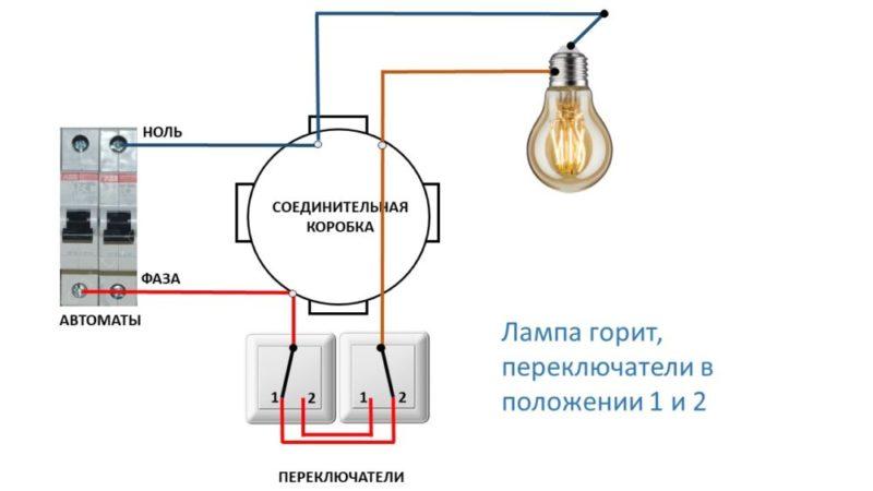 Обратное подключение проходного выключателя